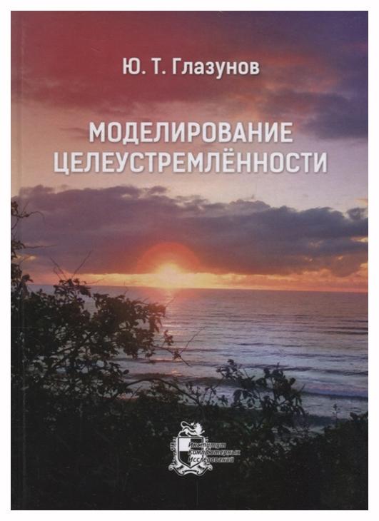 Книга Институт компьютерных исследований Глазунов Ю.Т.