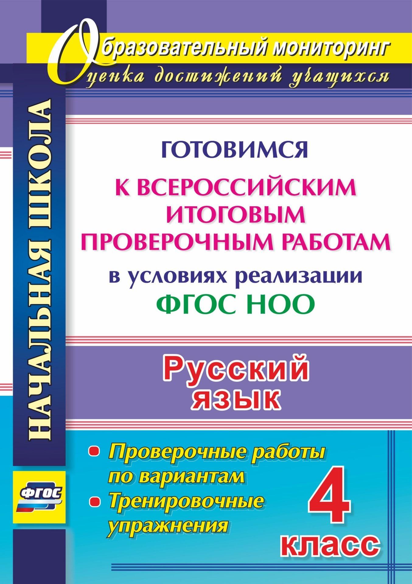 Русский язык. 4 кл.. Готовимся к Всероссийским итоговым проверочным работам в условиях реа