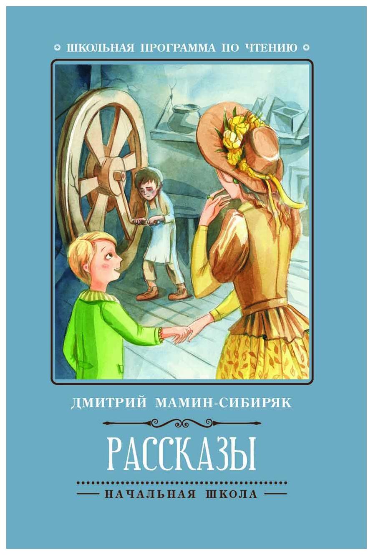 Купить Книга Феникс Мамин-Сибиряк Дмитрий наркисович Рассказы, Рассказы и повести