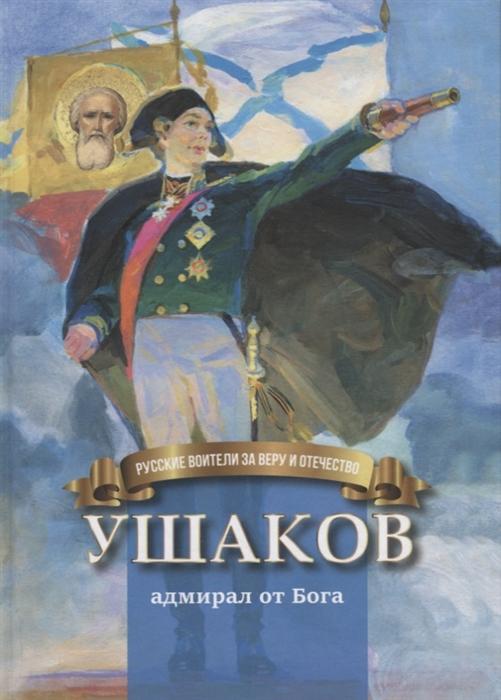 Купить Ушаков - адмирал от Бога, Символик, Детские энциклопедии