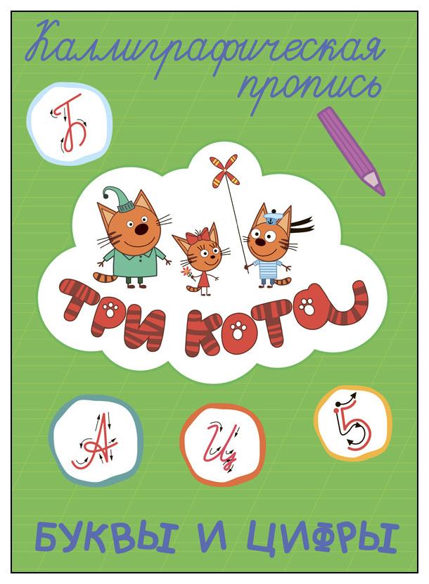 Купить Три кота три кота, Буквы и Цифры, каллиграфическая пропись, Проф-Пресс, Книги по обучению и развитию детей