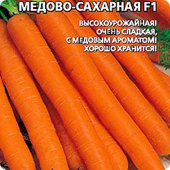 Семена Морковь Медово  Сахарная F1,