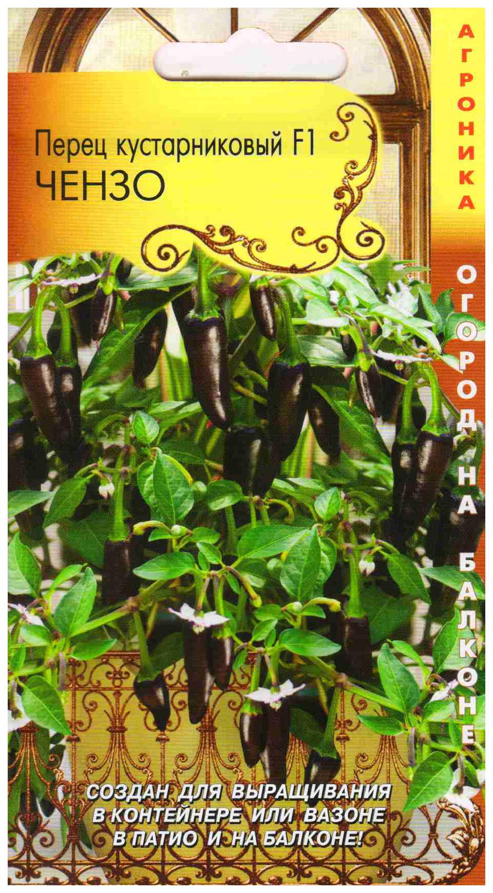 Семена Перец кустарниковый Чензо F1, 7