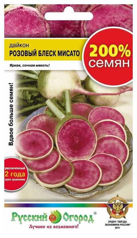 Семена Дайкон Розовый блеск Мисато, 1