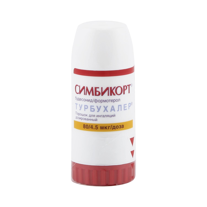 Симбикорт Турбухалер порошок 80 мкг 60 доз