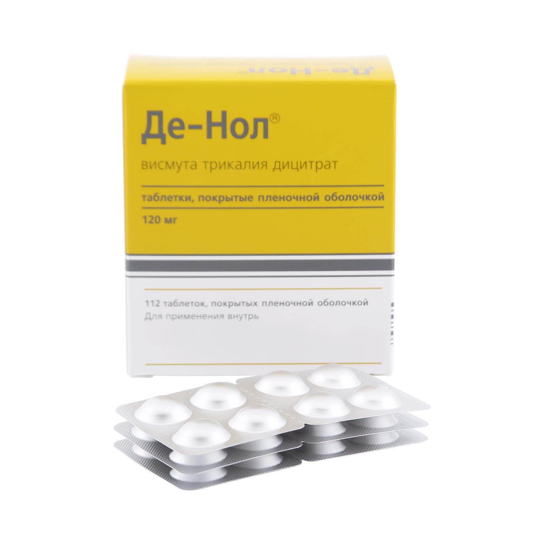 Де-нол таблетки, покрытые пленочной оболочкой 120 мг №112