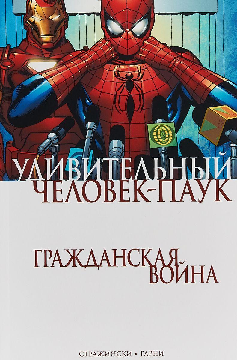 Комикс Удивительный Человек-Паук, Гражданская Война фото