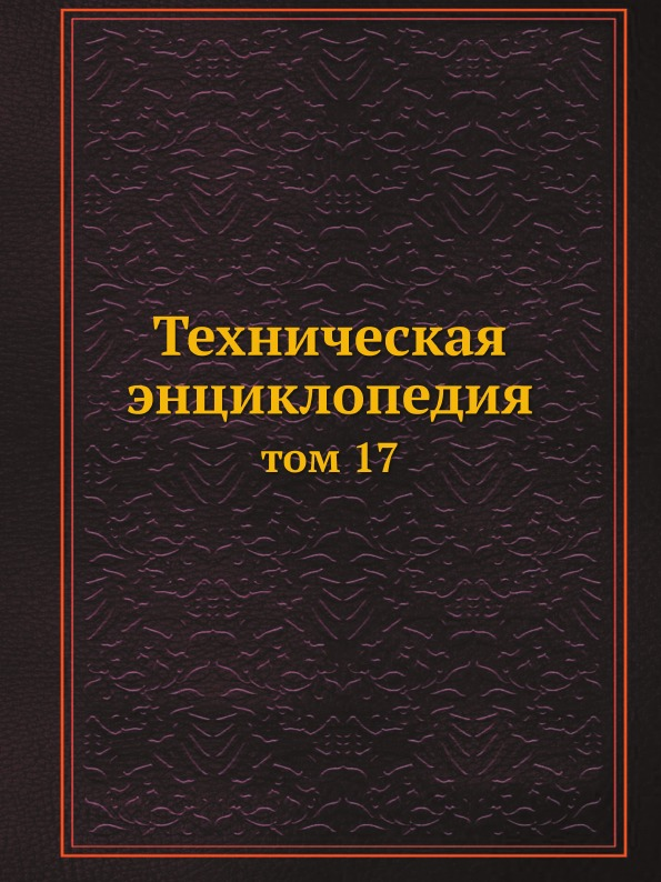 Техническая Энциклопедия, том 17