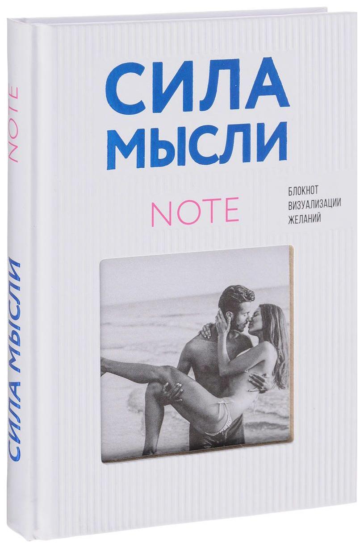 Блокнот Эксмо Блокнот визуализаций желаний «Сила мысли. Любовь» 978-5-04-089605-9
