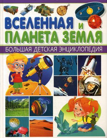 Купить Вселенная и планета Земля, Владис, Универсальные энциклопедии