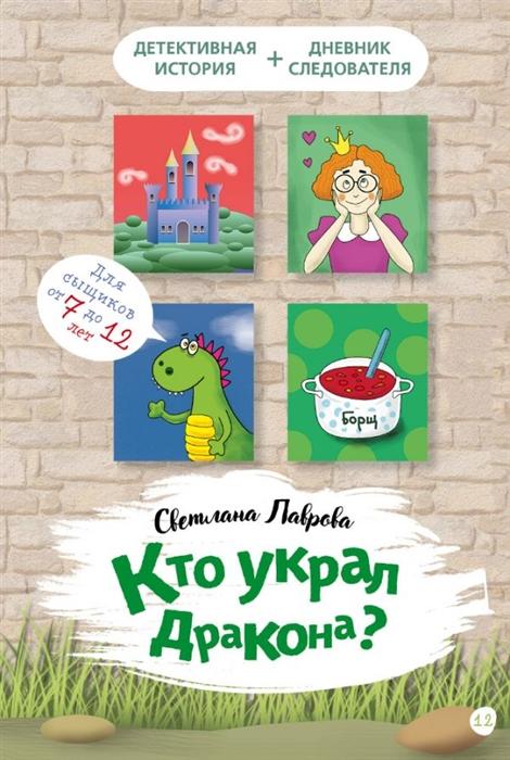 Купить Кто украл дракона?, ИД Мещерякова, Детская художественная литература