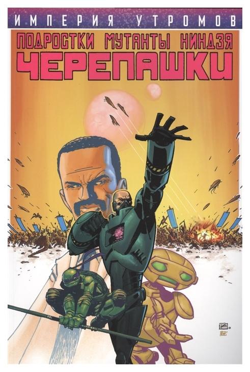 Графический роман Подростки Мутанты Ниндзя Черепашки, Империя Утромов