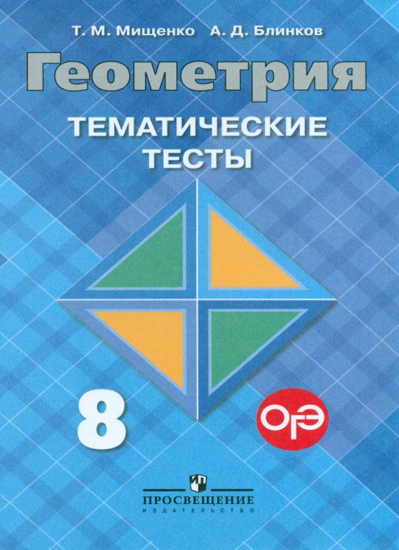 Мищенко, Геометрия, 8 кл, тематические тесты, Огэ (К Уч, Атанасяна)