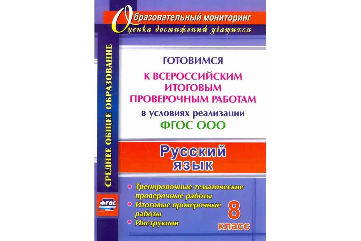 Русский Язык. 8 класс. Готовимся к Всероссийским Итоговым проверочным Работам (Фгос)