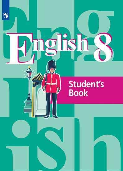 Кузовлев, Английский Язык, 8 класс Учебник
