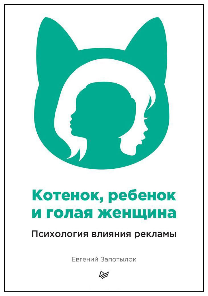 Котенок, Ребенок и Голая Женщина, психология Влияния Рекламы, принципы психологии Влияния