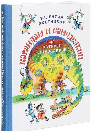 Купить Карандаш и Самоделкин на Острове Динозавров, ТриМаг, Сказки