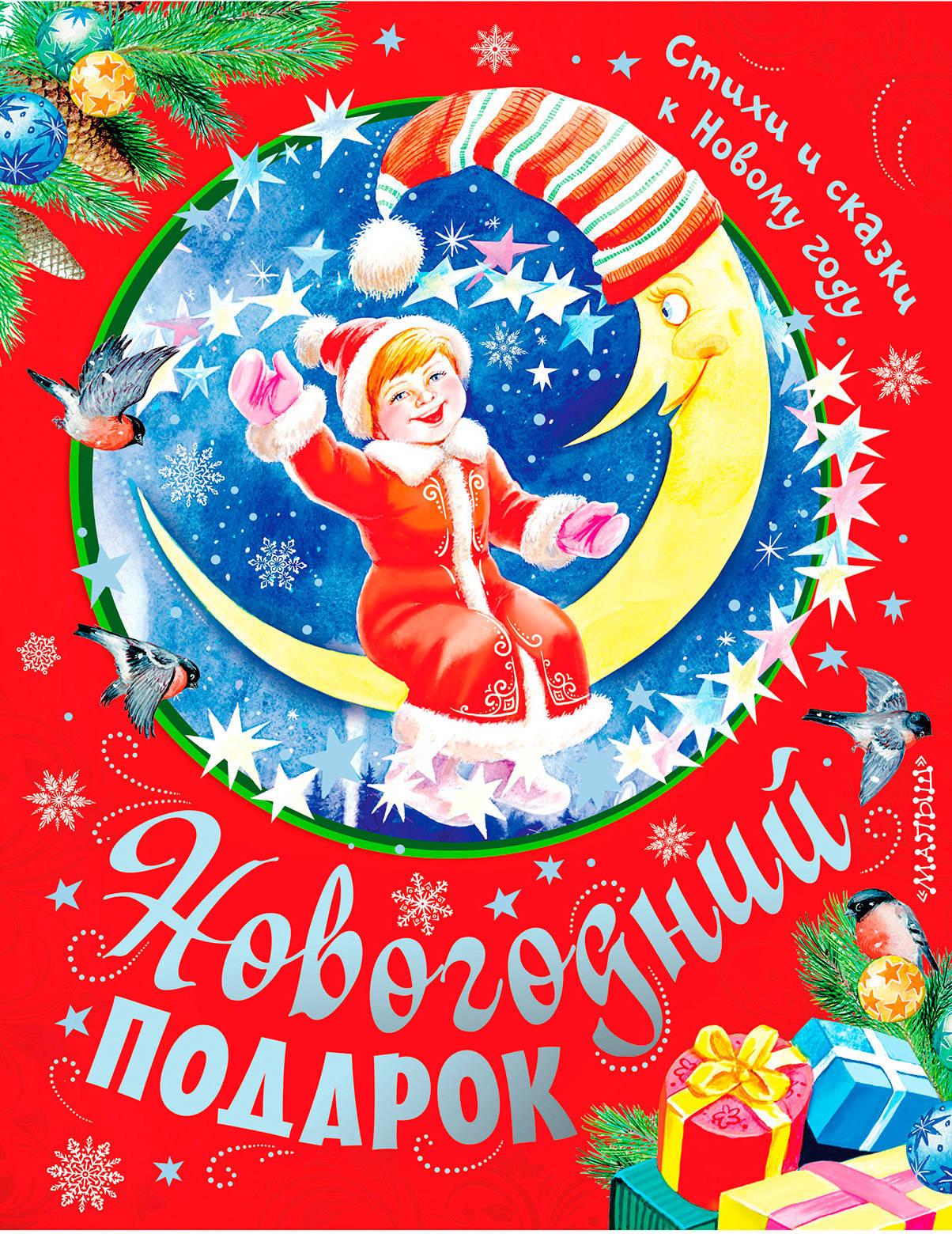 Купить Новогодний подарок. Стихи и Сказки к Новому Году, АСТ, Детская художественная литература