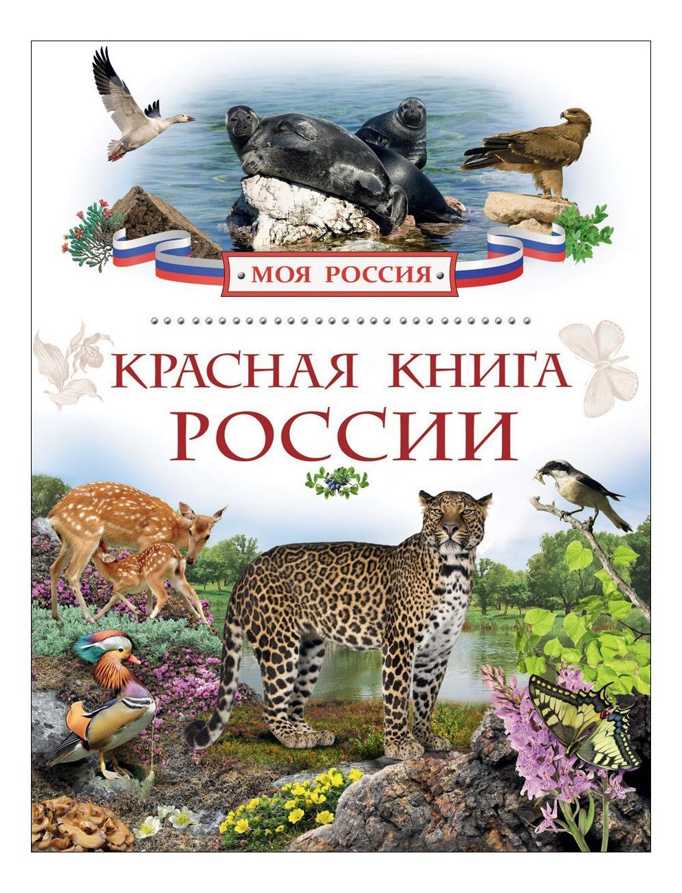Энциклопедия Моя Россия. красная книга России