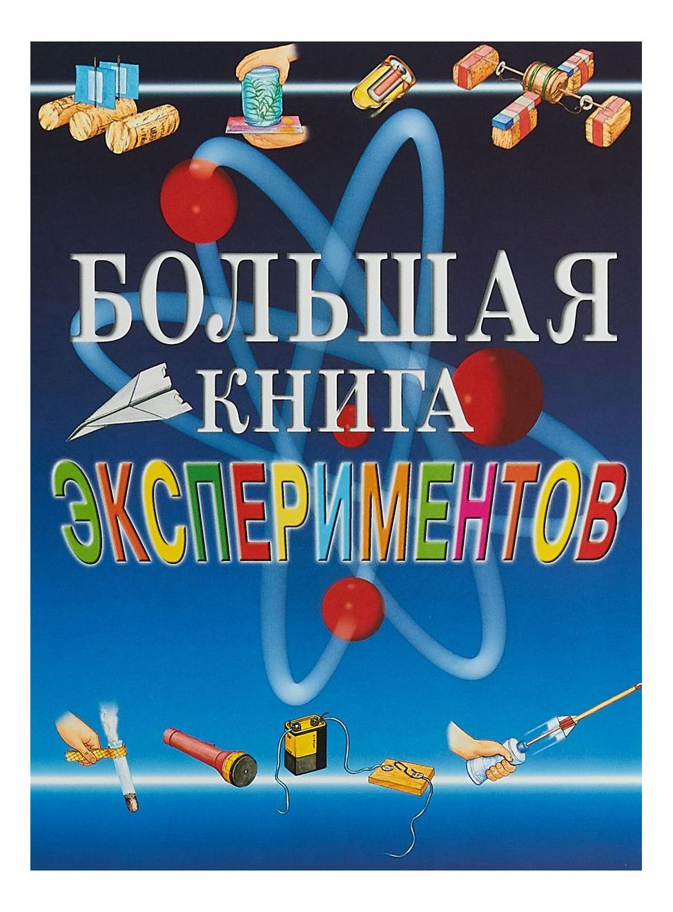 Большая книга Экспериментов для Школьников фото