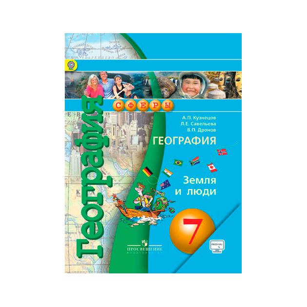 Кузнецов, География, 7 кл, Земля и люди, Учебник С Online поддер (Фгос) Умк Сферы