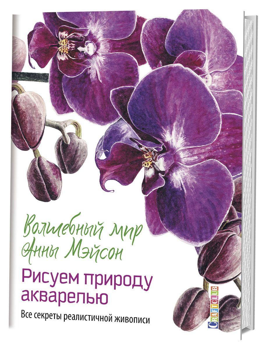 Книга Волшебный мир Анны Мейсон. Рисуем природу. Все секреты реалистичной живописи
