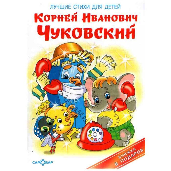 Купить Чуковский. лучшие Стихи для Детей. книжка В подарок., Самовар, Стихи для детей