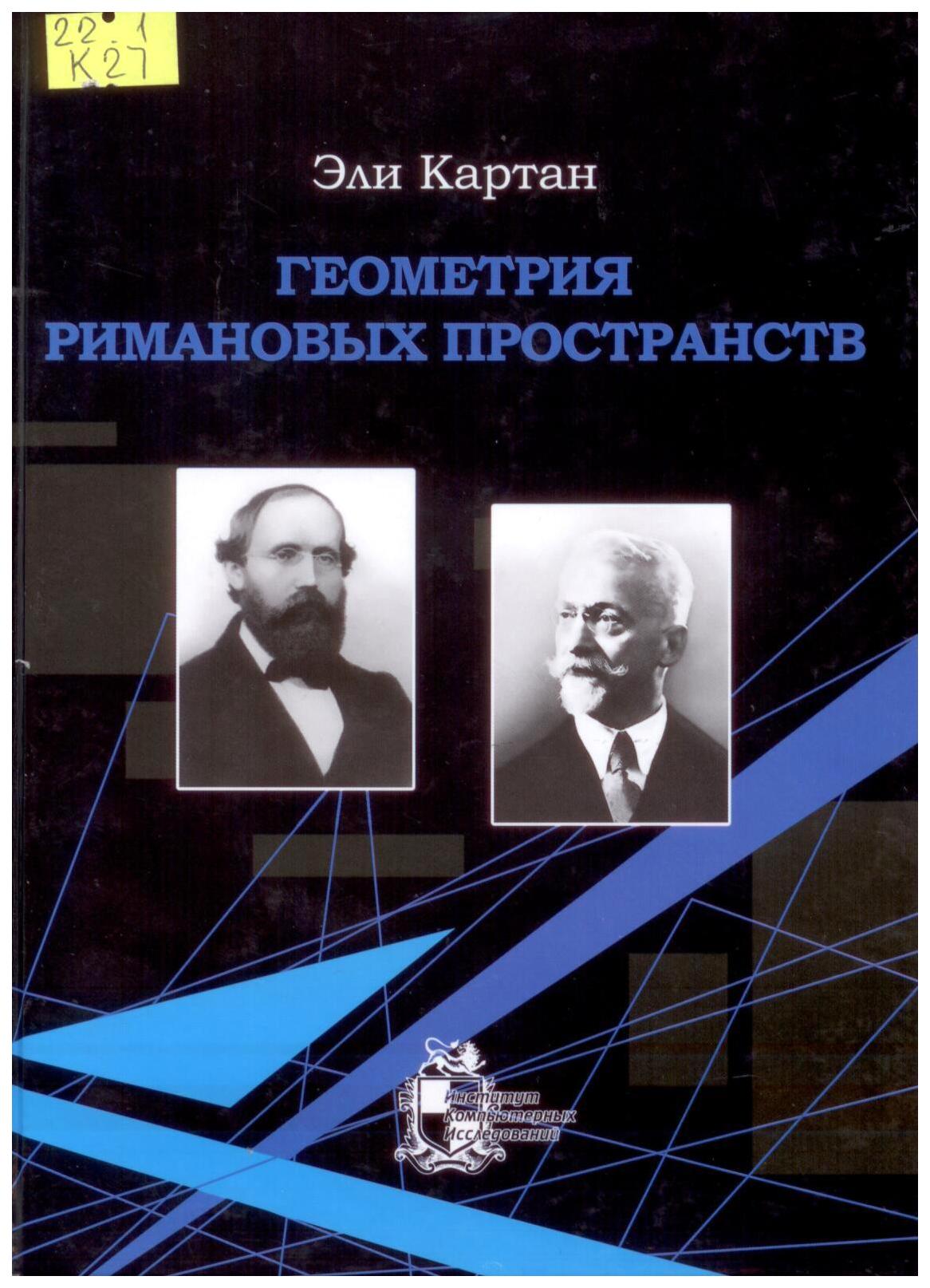 Книга Институт компьютерных исследований Геометрия римановых пространств фото