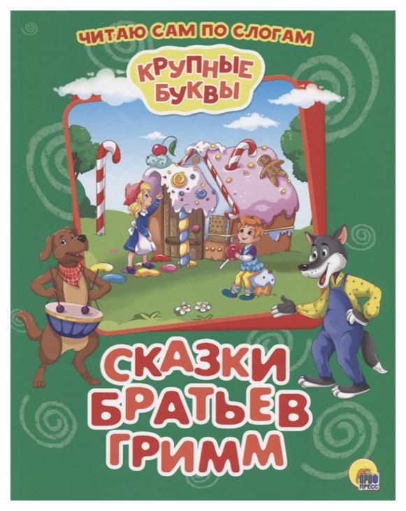 Книга «Крупные буквы. Сказки братьев Гримм», Проф-Пресс  - купить со скидкой