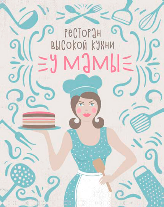 Картина на холсте 70x90 Ресторан у мамы 1 Ekoramka HE-101-338