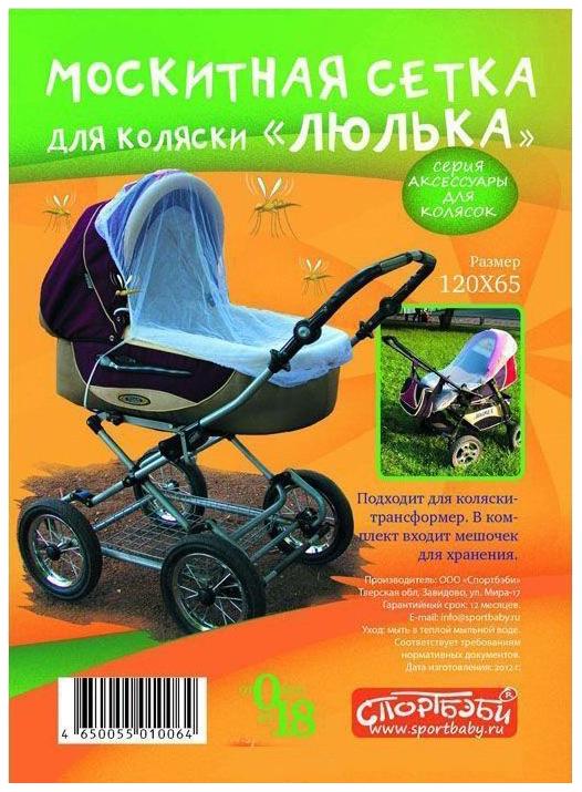 Москитная сетка для детской коляски-люльки SportBaby