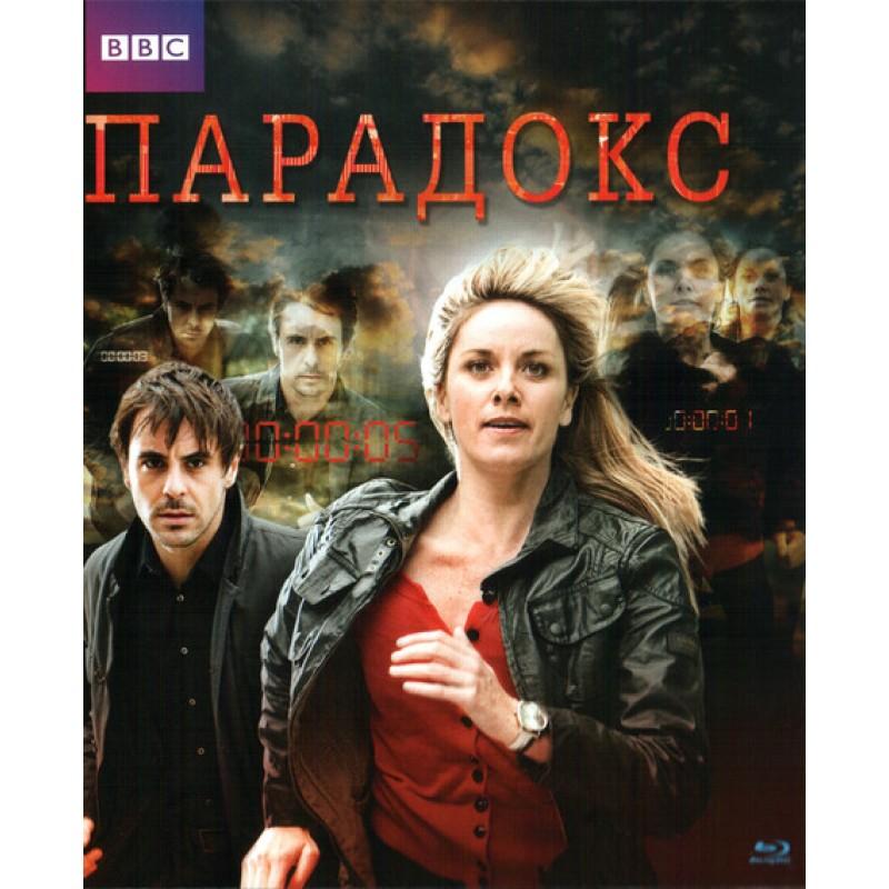 Парадокс (мини сериал) Blu ray