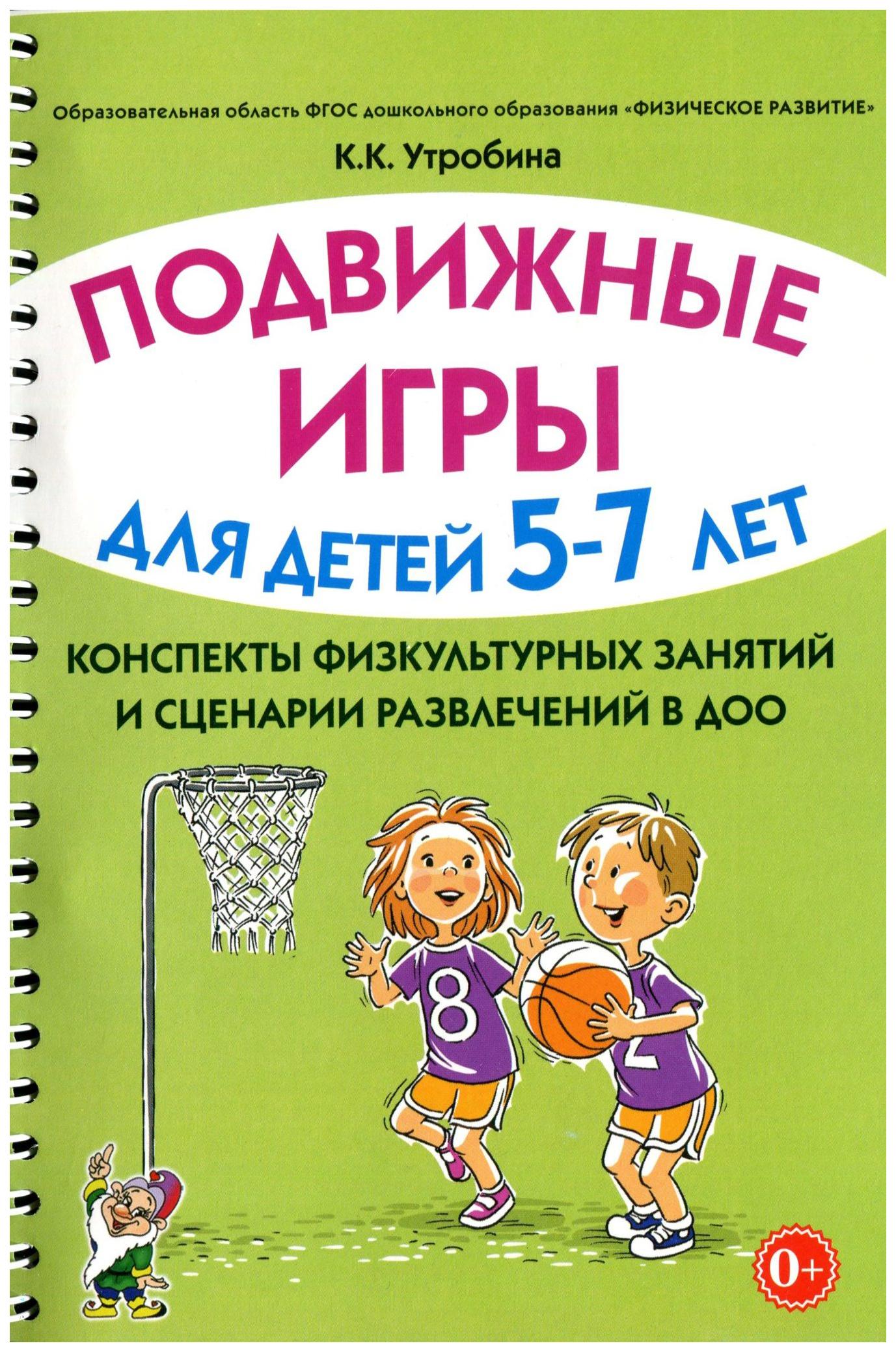 Книга Гном Утробина к. подвижные Игры для Детей 5-7 лет