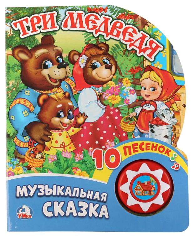 Купить Книжка музыкальная Умка Три медведя (1 кнопка с 10 пеcенками), Книги по обучению и развитию детей