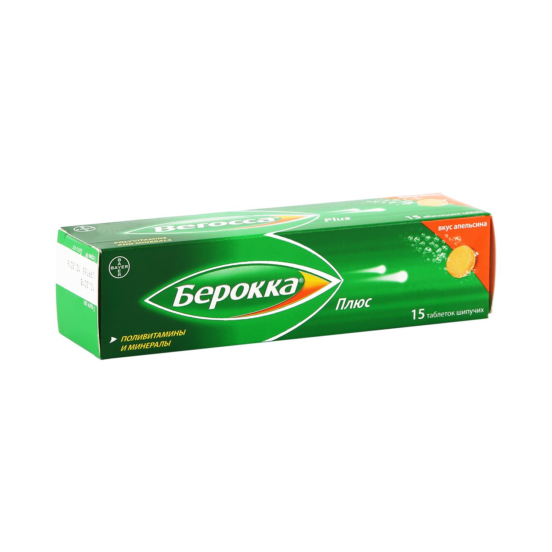 Купить Берокка Плюс таблетки шипучие 15 шт., Bayer
