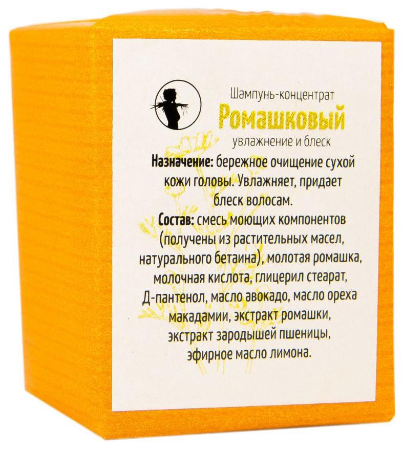 Шампунь Мастерская Олеси Мустаевой Ромашковый 70 г