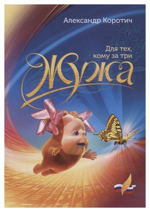 Купить Жужа: Для тех, кому за три, Издательство Российского союза писателей, Детская художественная литература