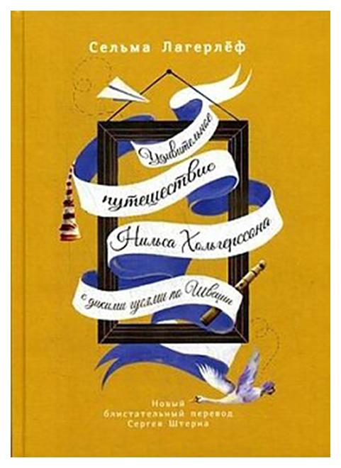 Купить Удивительное путешествие Нильса Хольгерссона с дикими гусями по Швеции, Рипол-Классик, Детская художественная литература