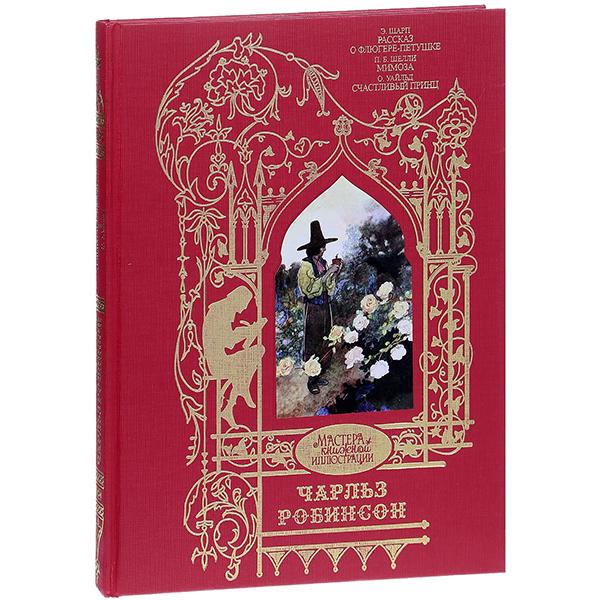 Купить Рассказ о Флюгере-Петушке; Мимоза; Счастливый принц и Другие Сказки, Книговек