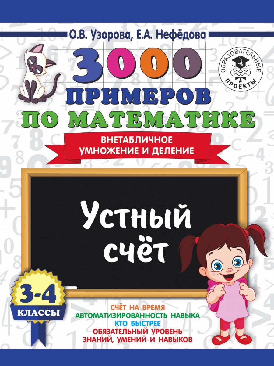 Книга 3000 примеров по Математике, 3-4 кл.Ы, Устный Счет, Внетабличное Умножение и Де...