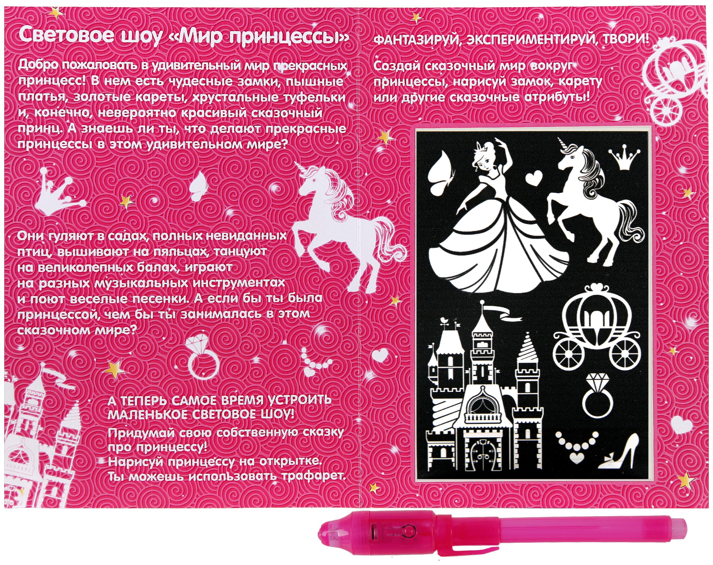 Купить Набор для рисования Color Puppy Световое шоу Мир принцессы 323794, Наборы для рисования