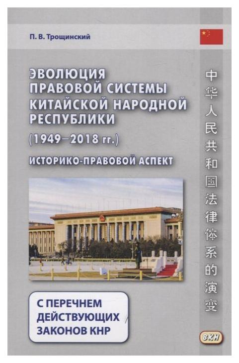 Эволюция правовой Системы китайской народной Республики (1949-2018 Гг.) фото