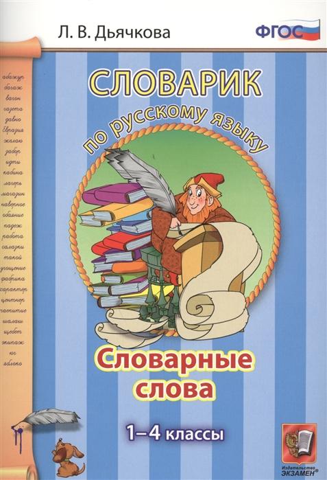 Дьячкова. Словарик по Русскому Языку. Словарные Слова. 1-4 кл. (Фгос).