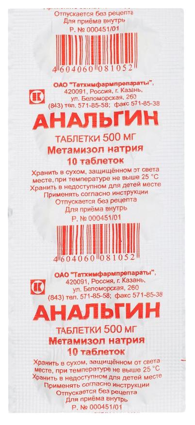 Купить Анальгин таблетки 500 мг 10 шт., Татхимфармпрепараты