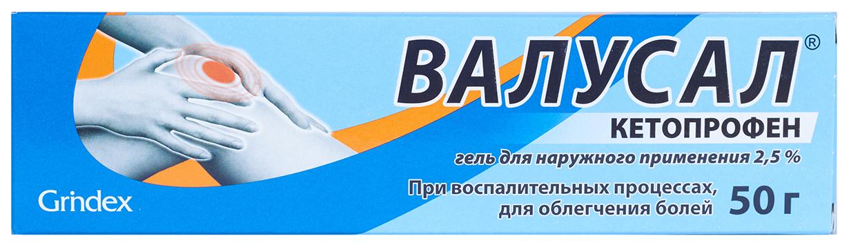 Валусал гель для наружн.прим.2,5% туба 50 г