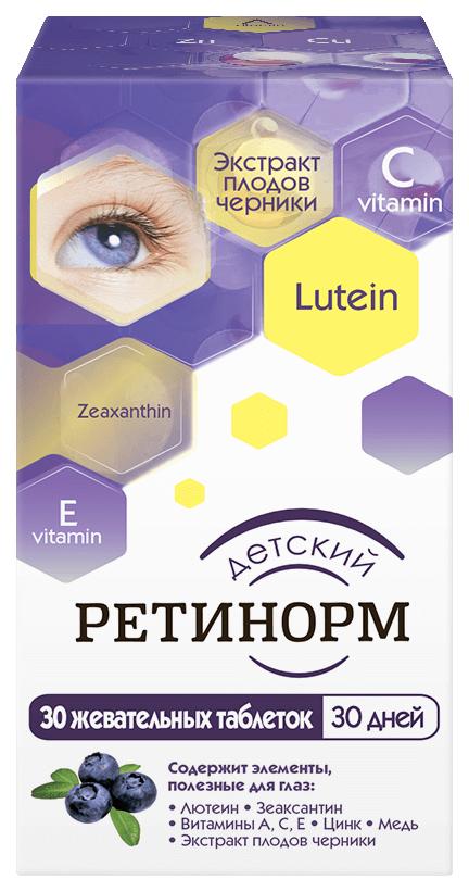 Ретинорм детский таблетки жеват.1200 мг 30 шт.