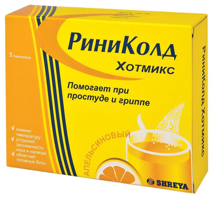 Риниколд ХотМикс порошок для приготовления р-ра для приема внутрь Апельсин саше 5 г 5 шт.