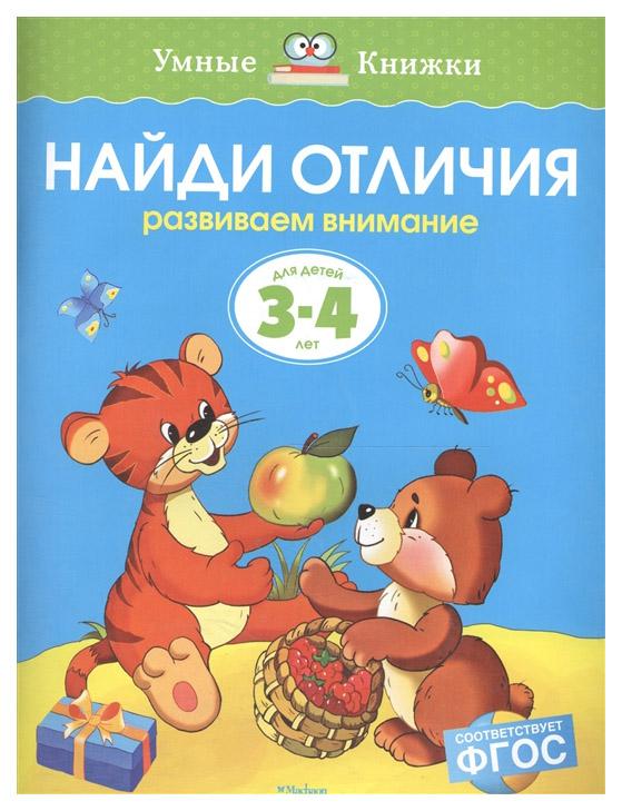 Земцова, найди Отличия, Развиваем Внимание, 3-4 Года (Фгос)