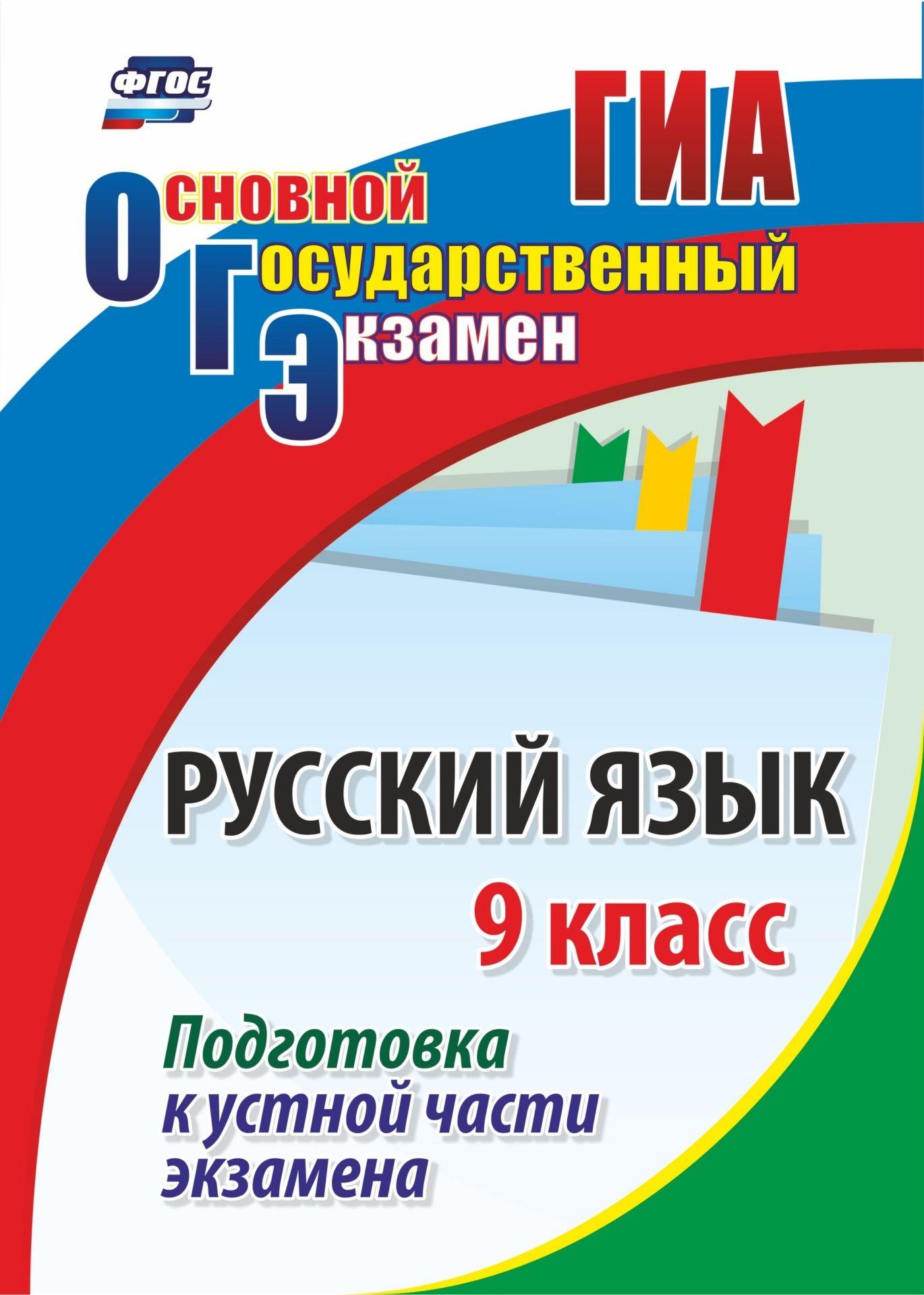 Лободина, Русский Язык, 9 класс подготовка к Устной Части Экзамена (Фгос)