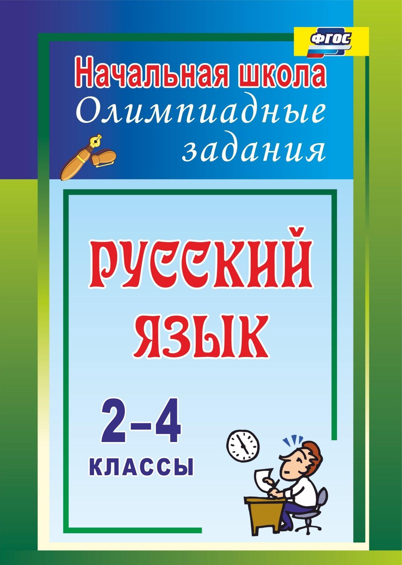 Родионова, Русский Язык, 2-4 кл, Олимпиадные Задания (Фгос)